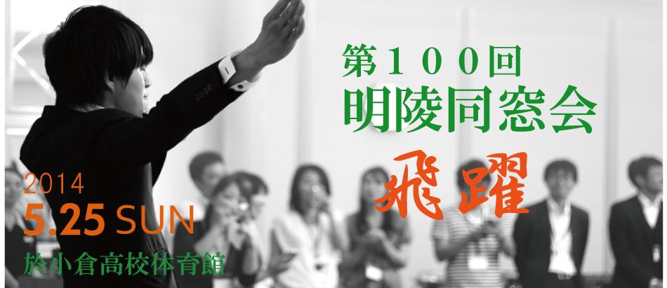 第100回明陵同窓会のお知らせ